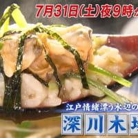 テレビ Vol.412 『出没!アド街ック天国 「2021年2~7月放送ピックアップ」』