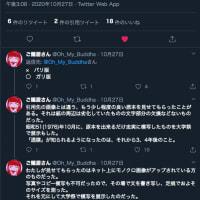 戦時中に戸田城聖が神札を受け取った「通牒」の画像。(2020年11月1日追記)