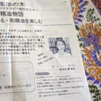 生活の木「佐々木薫先生アロマセミナー」in高松