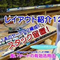 ◆鉄道模型、固定式レイアウト紹介12!テスト用線路でスタック留置!を投稿しました!