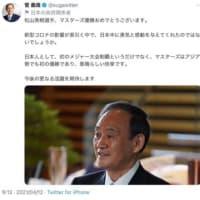 英樹プロの制覇で一番勇気を貰ったのは菅首相かも!