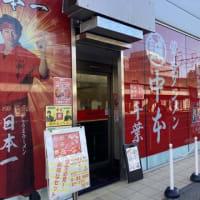蒙古タンメン中本 千葉店<その6> (千葉市中央区)
