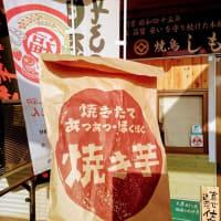 2月25日(月)のつぶやき 元祖炭火焼鳥しもい #焼鳥しもい さんに顔出したら焼き芋もろた♪ヽ(´▽`)/ @yakitorishimoi #焼き鳥 #福岡