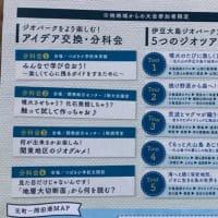 JGN関東ブロック大会1日目