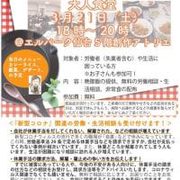 3月21日 第12回「大人食堂」開催のお知らせ (無料相談会も実施)