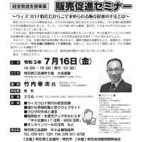 兵庫県明石のWebマーケティング講演に参加しよう!