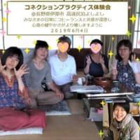 コネクションプラクティス体験クラス@長野 を終えての振り返り~考察~消化(昇華)~新境地へ