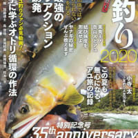 鮎釣り2020(つり人社刊)