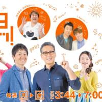 【テレビ生出演】3/12木曜日HBC北海道放送『今日ドキッ!』