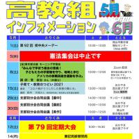 【インフォメーション】2021年5~6月