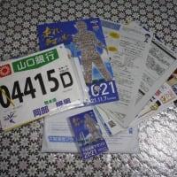 下関海響マラソン2021のナンバーカード等が来ました♪
