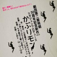劇団第二黎明期30周年記念新作vol.2 シダジュンプロデュース 「かぶりモン」