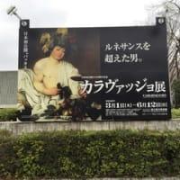2016年印象に残った美術展