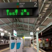 3450)岩手彷徨 宮古行最終列車(前編)