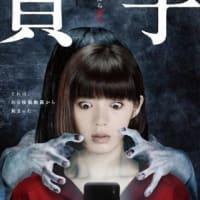 貞子 (2019)