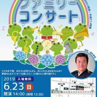【地域イベント情報】行徳吹奏楽団ファミリーコンサート