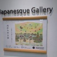 名古屋栄三越ジャパネスクギャラリー展覧会