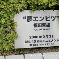 東京さわやか散歩 参の11 ⑤