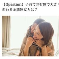 【執筆記事アップ】(マネカツ)30代の既婚女子に伝えたいマルチタスクなマネーライフ
