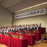 第23回 学園定期演奏会(その2)