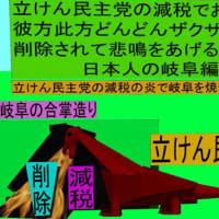 立憲民主党の減税で彼方此方どんどんザクザク削除されて、悲鳴を上げる日本人のアニメーションの怪獣の岐阜編(4)
