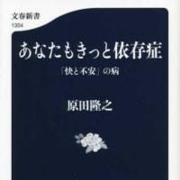 ひええええ「あなたもきっと依存症」原田隆之...文春新書