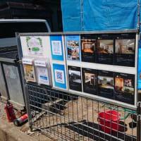 リフォーム 石川 着工中現場のショールーム化