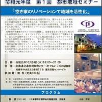 「空き家のリノベーションで地域を活性化する」 ~ 都市地域セミナー