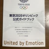 いよいよ東京オリンピック