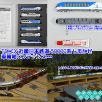 ◆鉄道模型、TOMIX「近畿日本鉄道 50000系 しまかぜ」車輪軸メンテナンス…