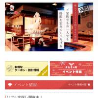 名古屋のスーパー銭湯、湯〜とぴあ宝が素晴らしい。