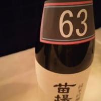 ★「新潟清酒達人の集い2019」にいざ、出陣!