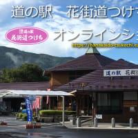 道の駅花街道つけちオンラインショップが正式OPENしました!