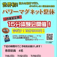 【パワーマグネット導入記念】7月限定15分体験会のお知らせ