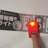 警報機ライト