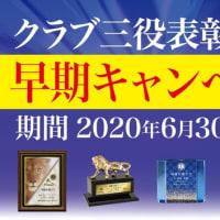 「2020年 三役記念品NEWギフトカタログ」が完成いたしました!
