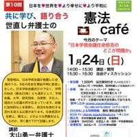 1月24日(日)にスペースレピアが日本学術会議の任命拒否についての憲法カフェを開きます!