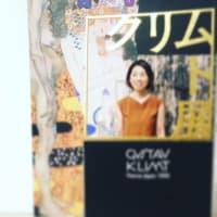 クリムト展|豊田市美術館
