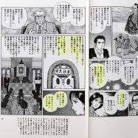 天皇って何?知らない人が多すぎです。即位の礼の前に知りましょう。マンガ『日本人と天皇』は、一冊で俯瞰できる優れた本で、必読です。