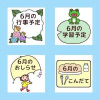 6月-1(各月タイトル枠/学校)