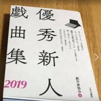 〈劇作家協会新人戯曲賞〉今年の締切は、7月1日 これまでより一ヶ月早くなります