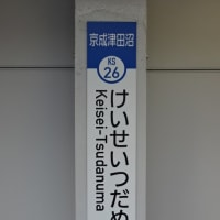 08/17: 駅名標ラリー 千葉ツアー2020 #11: 京成津田沼, 京成幕張本郷 UP