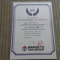 マルキュー神奈川大会・三浦半島 城ヶ島