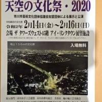 『天空の文化祭・2020』が2月14~16日に開催されるよう@ザ・タワーズウエスト45階 アイ・リンクタウン展望施設
