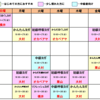 8月からのタイムスケジュール(日曜開始時間変更)