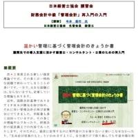 ◆【お節介焼き情報】 管理会計再入門の入門 40年余のコンサルティング経験からのノウハウ