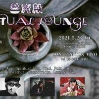 【イベント情報】10/18(月)開催『SPIRITUAL LOUNGE vol.3 - Halloween Special live ritual』presented by 盤魔殿+哲学者の薔薇園