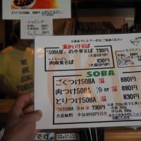GOKU-TUBUSHIへ行きたくて~(゚∀゚)ノ