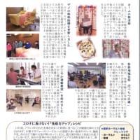 広報誌「ふじの華特別号」10月号を発行しました