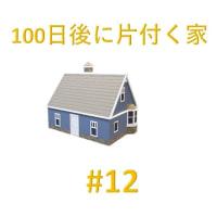 Xデーが刻々と近づいてきますが、ちくちく「高槻阪急」ホームページに掲載されております